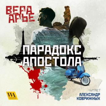 Download Парадокс апостола by вера арье