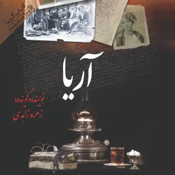 Download آریا by زهره زاهدی