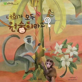 너희가 모두 원숭이라고?