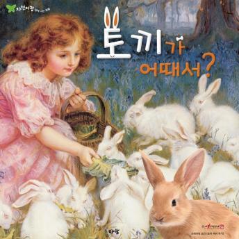 토끼가 어때서?