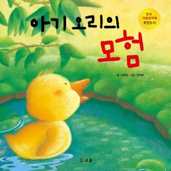 Download 아기 오리의 모험 by 양승완외