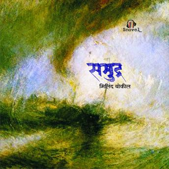 Download Samudra by Milind Bokil