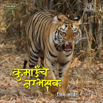 Download Thaak Cha Narabhakshak: Kumaonche Narabhakshak – Marathi Audiobook by Jim Corbett