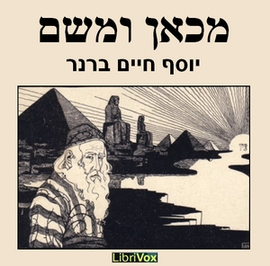 From Here and There, Audio book by Yosef Haim Brenner