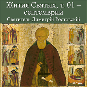 Zhitiia Sviatykh, v. 01 - September, Audio book by Saint Dimitry Of Rostov