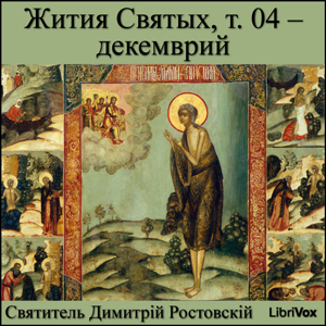 Download Zhitiia Sviatykh, v. 04 - December by Saint Dimitry Of Rostov