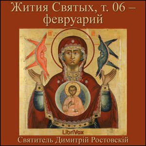 Download Zhitiia Sviatykh, v. 06 - February by Saint Dimitry Of Rostov