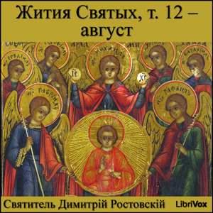 Zhitiia Sviatykh, v. 12 - August, Saint Dimitry Of Rostov
