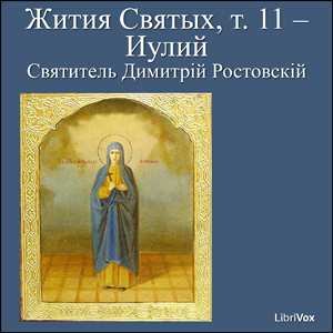Download Zhitiia Sviatykh, v. 11 - July by Saint Dimitry Of Rostov