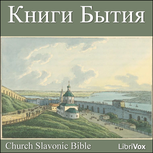 Download Bible (CSB) 01 by Church Slavonic Bible