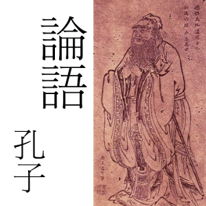 Download Lun Yu (Analects of Confucius) by Confucius