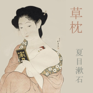 Download Kusamakura by Soseki Natsume