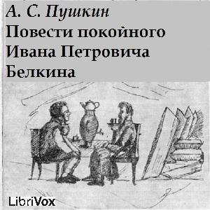 The story of the late Ivan Petrovich Belkin, Alexander Pushkin