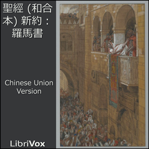 Romans, Chinese Union Version