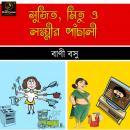 Sujit Mitu o Laxmir Panchali : MyStoryGenie Bengali Audiobook 49: The Urban Domestic Help Audiobook