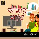 Sheemar Modhye : MyStoryGenie Bengali Audiobook 25: The Middle Income Existentialism Audiobook