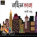 Rahimtara : MyStoryGenie Bengali Audiobook 36: The Postulates of Integrity Audiobook