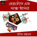 Gheratope ek Sandhyo Ashor : MyStoryGenie Bengali Audiobook 31: Deliberations of the Ivory Tower, Suchitra Bhattacharya