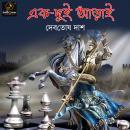 Ek Dui Arai : MyStoryGenie Bengali Audiobook 29: Crime Thriller Audiobook