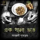 Ek Thala Bhaat : MyStoryGenie Bengali Audiobook 50: The Famished Audiobook