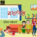 Madhyabittyo : MyStoryGenie Bengali Audiobook 40: The Middle Class Conundrum Audiobook