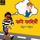 Kabi Kahini : MyStoryGenie Bengali Audiobook 47: The Namesake Poet Audiobook