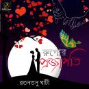Rupor Projapati : MyStoryGenie Bengali Audiobook 41: Romance of the Bygone Era Audiobook