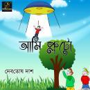 Ami Pluto : MyStoryGenie Bengali Audiobook 33: Children's Science Fiction Adventure Audiobook
