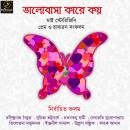Bhalobasa Kare Koe : MyStoryGenie Bengali AudioBox Set 1: Love & Humor - The Existential Doctrine of Audiobook