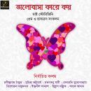 Bhalobasa Kare Koe : MyStoryGenie Bengali AudioBox Set 1: Love & Humor - The Existential Doctrine of Audiobook