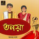 Tanaya : MyStoryGenie Bengali Audiobook 35: The Second Generation Indian American Audiobook