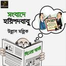 Sanbade Haripada Babu : MyStoryGenie Bengali Audiobook 48: The Allure of Fame Audiobook