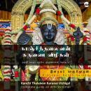 காஞ்சித்தலைவன் கருணை விழிகள் Audiobook