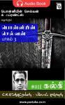 பொன்னியின் செல்வன் - பாகம் 3 Audiobook