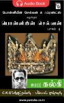பொன்னியின் செல்வன் - பாகம் 4 Audiobook