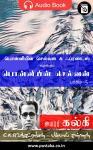 பொன்னியின் செல்வன் - பாகம் 5 Audiobook
