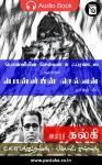 பொன்னியின் செல்வன் - பாகம் 6 Audiobook