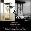 Ekaal O Sekaal : MyStoryGenie Bengali AudioBox Set 3: A Kaleidoscope of Social Moorings Audiobook