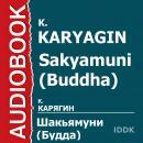 Шакьямуни (Будда). Его жизнь и религиозное учение Audiobook