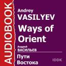 Файролл. Пути Востока Audiobook