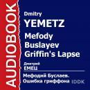 Мефодий Буслаев 'Ошибка грифона' Audiobook