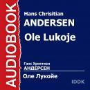 Оле-Лукойе Audiobook