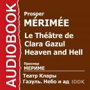 Театр Клары Газуль. Небо и ад Audiobook