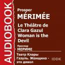 Театр Клары Газуль. Женщина - это дьявол Audiobook