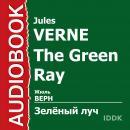 Зеленый луч Audiobook