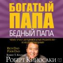 Rich Dad Poor Dad for Teens: The Secrets about Money--That You Don't Learn in School!, Robert T. Kiyosaki