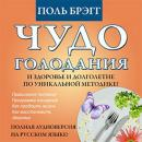Miracle of Fasting - Proven Throughout History [Russian Edition], Paul Bragg