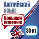 [Russian Edition] English: A Big Phrasebook - 30 in 1 Audiobook