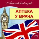 English: At the Pharmacy and Doctor Visits [Russian Edition], Maykl Spenser