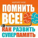 Remember All! How to Develop Supermemory [Russian Edition], Margaret Fox